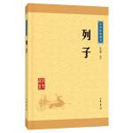 列子(中华经典藏书·升级版)