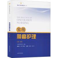 实用肿瘤护理(第3版) 上海科学技术出版社