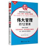 伟大管理的12要素:《首先,打破一切常规》姊妹篇,提高员工敬业度的管理经典