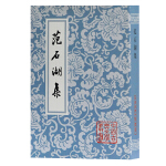 范石湖集(平)(中国古典文学丛书)