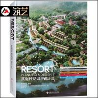 度假村规划与设计Ⅱ 度假村度假酒店规划与建筑景观设计书籍