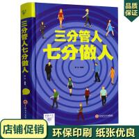 三分管人七分做人 企业管理书籍话话技巧 领导力细节数力管理方面的书籍 细节如何轻松影响他人 团队管理类书籍