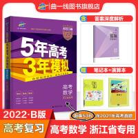 曲一线官方正品2020版53B高考数学浙江省专用五年高考三年模拟b版5年高考3年模拟高中总复习