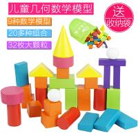 小学幼儿园正方体积木长方体圆柱形状积木数学教具立体几何体模型