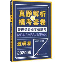 MBA/MPA/MPAcc管理类专业学位联考真题解析与模考套卷 逻辑卷 2020 华东师范大学出版社