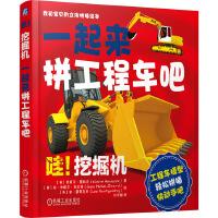 哇!挖掘机:一起来拼工程车吧