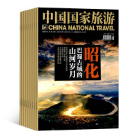 中国国家旅游杂志订阅 2019年11月起订 1年共12期 旅行精神体验 心灵探索 旅游文化 自助旅游 地理知识 地理旅游期刊 杂志铺