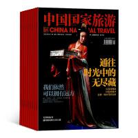 中国国家旅游杂志订阅 2019年10月起订 1年共12期 旅行精神体验 心灵探索 旅游文化 自助旅游 地理知识 地理旅游期刊 杂志铺