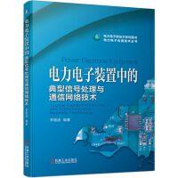 电力电子装置中的典型信号处理与通信网络技术 机械工业出版社