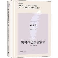 黑格尔美学讲演录 导读注释版 英文版 上海译文出版社