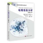 【按需印刷】-地理信息分析(原著第二版)