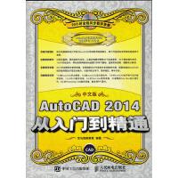 AutoCAD 2014 中文版从入门到精通