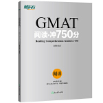 新东方 GMAT阅读 冲750分