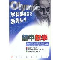 学科奥林匹克系列丛书--初中数学