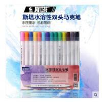STA斯塔3132水溶性双色软头马克笔 水彩颜料笔 漫画手绘毛笔套装.