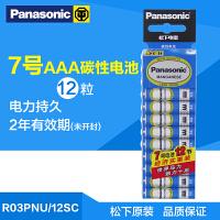 松下电池 7号电池1.5v儿童玩具遥控器鼠标批发七号碳性干电池12节装