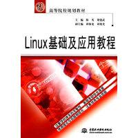 Linux 基础及应用教程 (21世纪高等院校规划教材)
