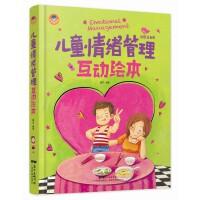 儿童情绪管理互动绘本(小小达尔文)