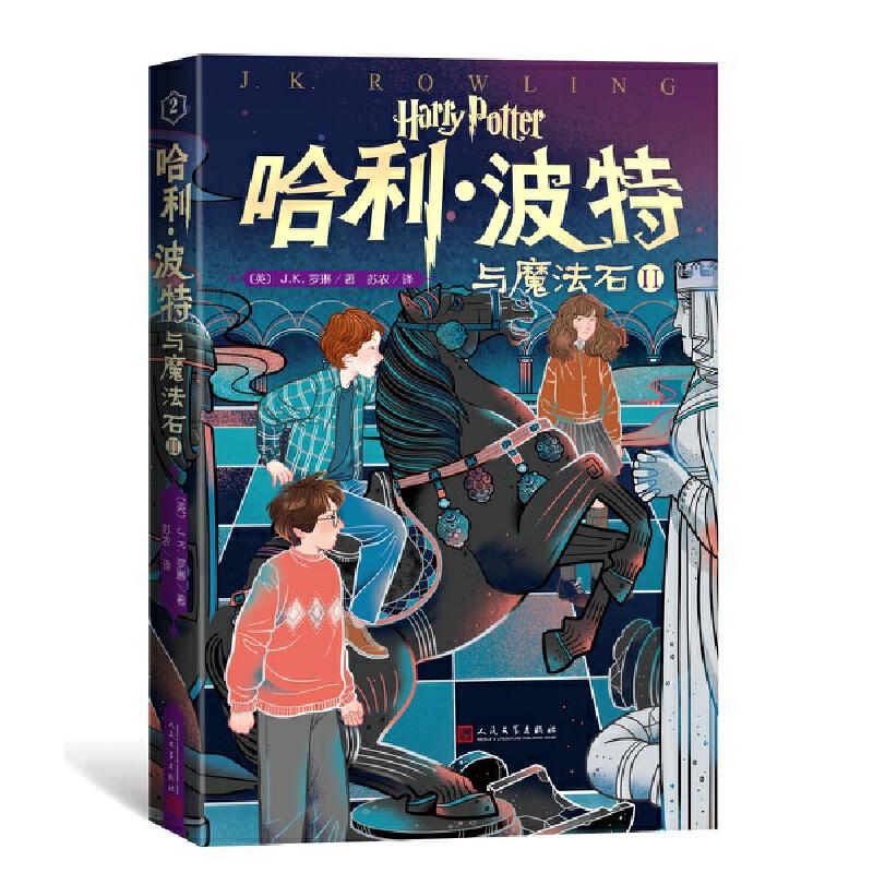 """哈利·波特与魔法石2 我们将七个故事拆分为二十本书, 邀请知名插画家李旻绘制原创封面, 并且再一次从头至尾修订了译文, 这是一套更容易购买、更容易阅读的""""哈利·波特""""系列图书。"""
