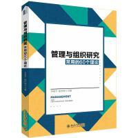 管理与组织研究常用的60个理论/李超平 北京大学出版社