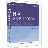 骨科主治医生2039问(第4版) 中国协和医科大学出版社