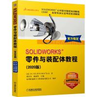 SOLIDWORKS零件与装配体教程(2020版) 机械工业出版社