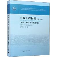市政工程材料(第3版) 中国建筑工业出版社
