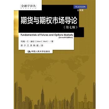 期货与期权市场导论(第七版)(金融学译丛)