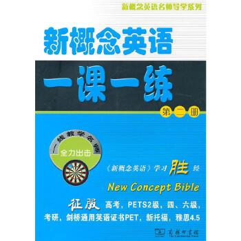 新概念英语一课一练(第二册)