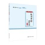 168金题串讲・赵海洋讲商经法