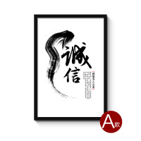 【品牌热卖】办公室励志装饰画公司壁画企业文化墙挂画会议室标语创意海报字画 63*93cm 经典纯黑色框 单幅价格