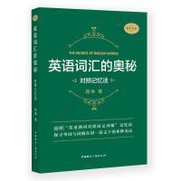 英语词汇的奥秘:对照记忆法 中国国际广播出版社