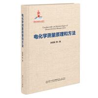 电化学测量原理和方法[精装]/厦门大学南强丛书第7辑