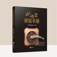 咖啡烘焙书 咖啡豆烘焙手册 咖啡书籍鉴赏入门咖啡制作咖啡入门教科书咖啡书籍入门咖啡书籍大全教程咖啡拉花教程你不懂咖啡咖