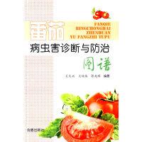 番茄病虫害诊断与防治图谱