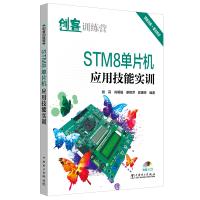 创客训练营 STM8单片机应用技能实训