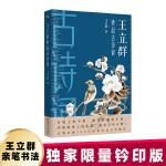 王立群妙品古诗词(独家限量钤印版)