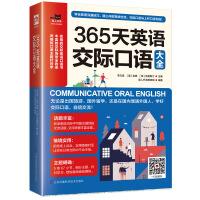 365天英语交际口语大全 江苏凤凰科学技术出版社