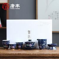 唐丰霁蓝茶具套装陶瓷盖碗描金家用泡茶器具礼盒装中秋*朋友