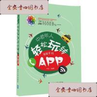 【旧书二手书9成新】中老年人轻松玩转智能手机/齐琦著清华大学出版社
