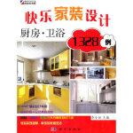 【新书店正版】快乐家装设计1328例:厨房 卫浴 李小丽 科学出版社 9787030305909