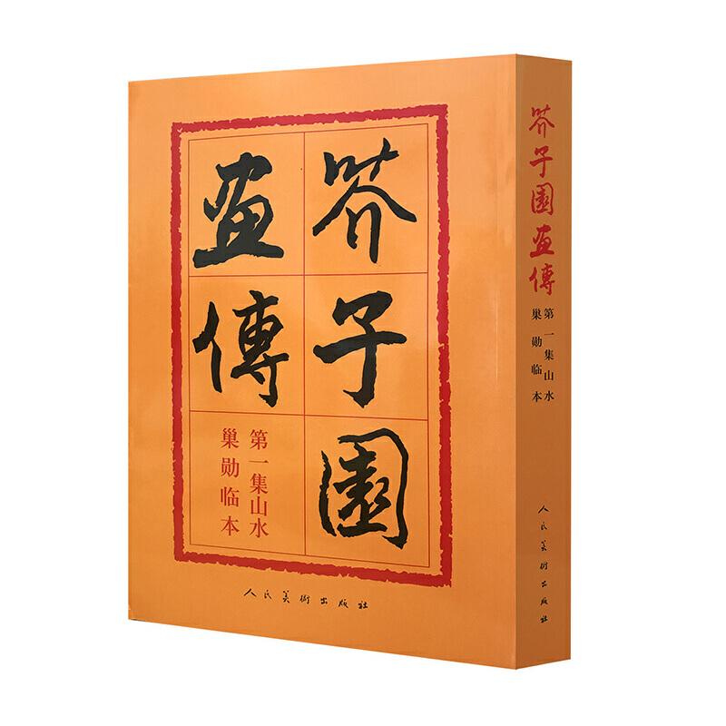 芥子园画传(1)山水巢勋临本 《芥子园画传》作为学习中国画必临的古代画谱之一,是初学中国画技法用笔、写形、构图等必临的教科书。人民美术出版社、连环画出版社正品出版,绘画学习的权威畅销之作