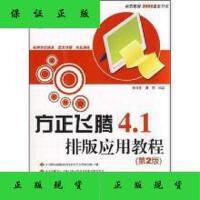【二手旧书9成新】方正飞腾4.1排版应用教程(第2版) /赵俊生、