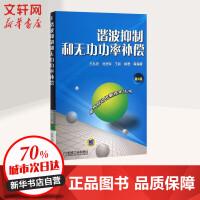 谐波抑制和无功功率补偿(第3版) 王兆安 等 编著