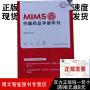 正版现货-MIMS中国药品手册年刊2019-2020