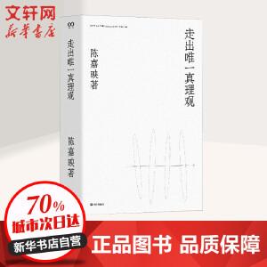 走出唯一真理观 上海文艺出版社