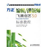方正编辑/排版师飞腾创艺5.0标准教程(仅适用PC阅读)