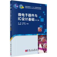 微电子器件与IC设计基础
