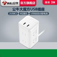 公牛立式�k公插座智能插排插�板接�板�源插座大魔方��USB全�L3米