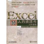 Excel高效办公——人力资源与行政管理(附光盘)(Excel Home众多人力资源管理专家、Excel高手通力打造,excel高效办公必备手册,excel应用大全,excel函数详解精粹!你早该这么玩excel!)